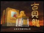 酒类影视广告片-古贝龙酒