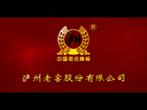 酒类影视广告-泸州窖酒
