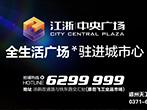 商场动画ballbetapp-江浙中央广场