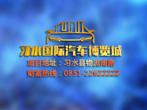 汽车城动画-习水国际汽车博览城